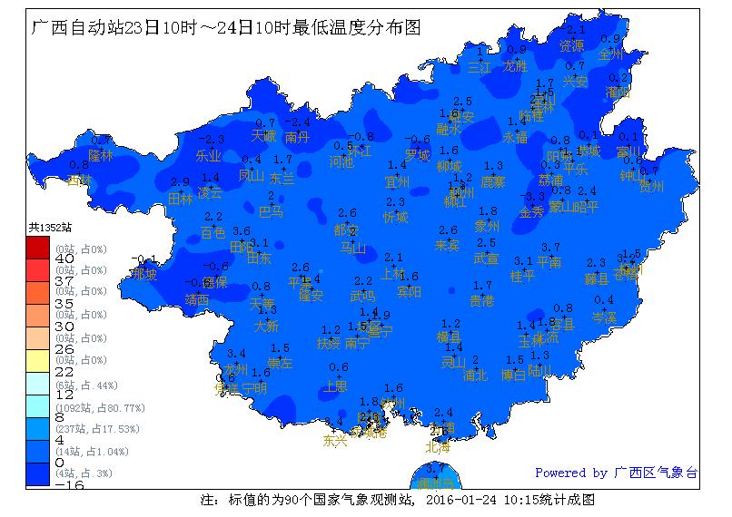 1月24日 广西全区最低气温